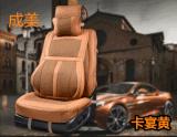 成美3D皮加布艺汽车坐垫