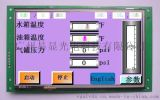 廣州易顯觸摸屏人機界面在自動充氣設備上的應用,自動充氣設備的觸摸屏人機界面開發,工控機人機界面在充氣設備控制系統的應用