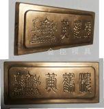 烫金版 烟 盒包装用 烫金版 -02