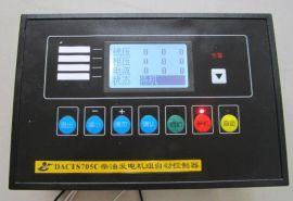 DACTS705C发电机组控制器
