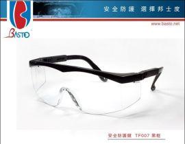 防冲击眼镜 (TF007)