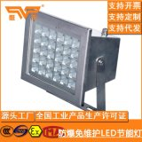 不鏽鋼LED防爆燈50W石油化工防爆燈