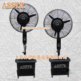 世博用喷雾风扇(AST-MF06)