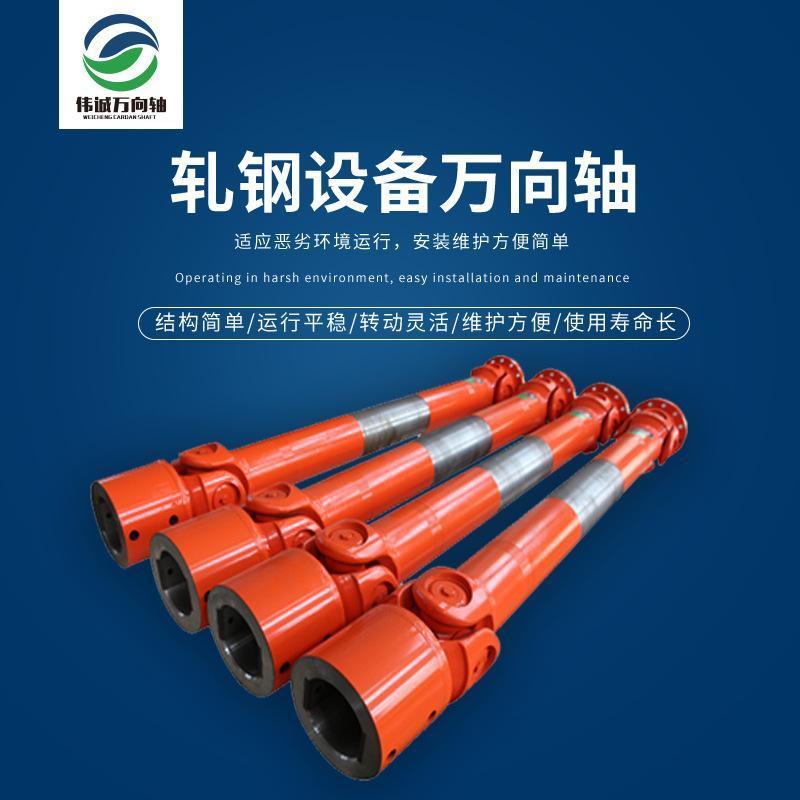 山東廠家供應軋鋼設備萬向軸 耐高溫 運行平穩SWC285型萬向聯軸器