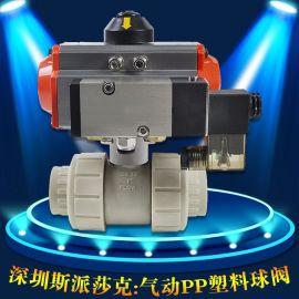 PP双活接承插防腐蚀耐酸碱气动承插式PVC塑料球阀Q611S-16SDN25