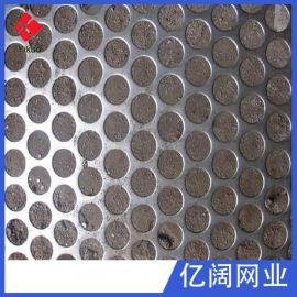 厂家直销现货供应不锈钢冲孔网 过滤筛分冲孔板 卷板镀锌圆孔网