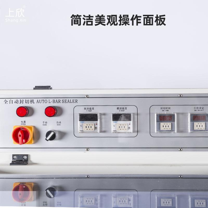 450L封切機 電商小號盒子快遞袋套膜切機械