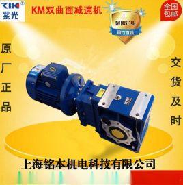 供应KM075B双级齿轮减速机紫光牌准双曲面