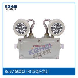 BAJ52隔爆型LED防爆应急灯