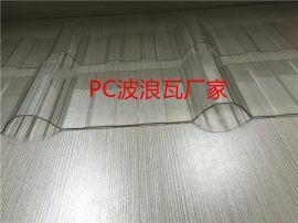 0.8mm透明pc瓦,840透明PC波浪瓦厂家