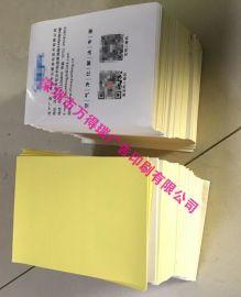 印标签/福永标签印刷/沙井标识单印刷/公明贴纸印刷/宝安不干胶印刷