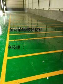 烟台芝罘环氧树脂地坪涂料的生产厂家