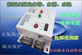 水泵水位控制器全自动定时传感器式水位 水塔 水池 水箱抽水控制器