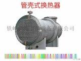 吉林管式冷却器,吉林列管式冷却器