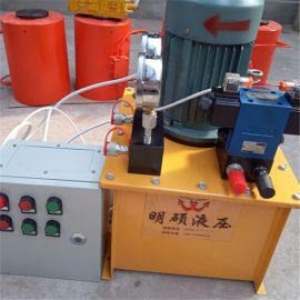 明硕研发  压液压泵站系统液压电动泵配套液压油缸液压缸液压千斤顶