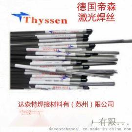 德国Thyssen S136激光焊丝 补模焊丝 模具焊丝0.9/1.0/1.2/1.6/2.0