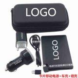 卡片移動電源充電寶套裝 車充適配器禮品套裝 可雙面高清彩印LOGO