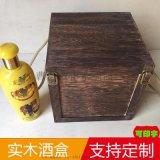 4瓶装实木白酒木箱 木质木盒白酒包装盒 礼品盒 白酒盒