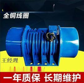MV振动电机 宏达机械专用MV-30-6振动电机