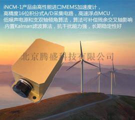 iNCM-1 中精度倾角传感器