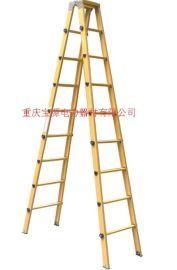 厂家供应重庆玻璃钢绝缘梯/绝缘人字梯/绝缘伸缩梯