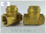 浙江寶水 D402黃銅立式止回閥 精品閘閥