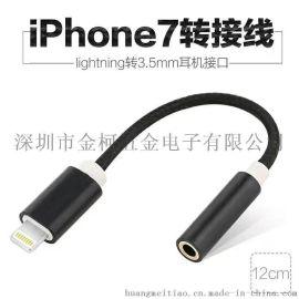 手机转接线,iphone7音频转接线,耳机转接线