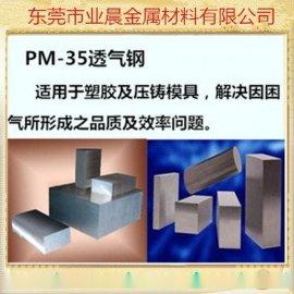 【业晨特钢】PM-35透气钢 多功能透气钢 排气钢 塑胶模具透气钢