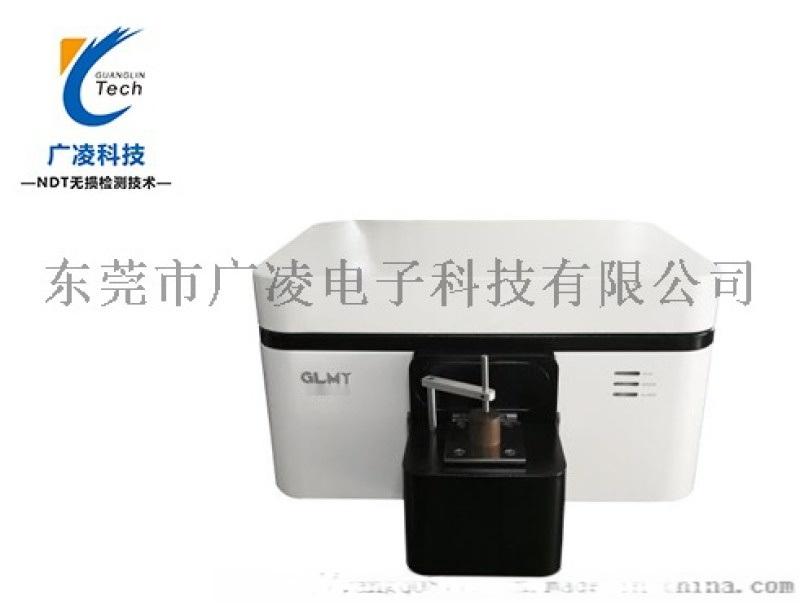 东莞广淩科技专业供应火花直读光谱仪