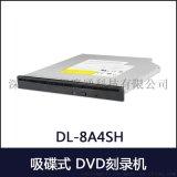 Lite on DL8A4SH吸碟式DVD刻錄機光碟機