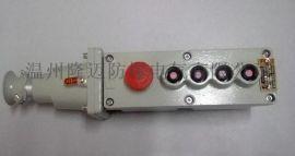 LA5817-4/6K防爆電動葫蘆按鈕