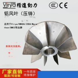 Y/YE2/YB3电机压铸铸铝风叶马达风扇风叶