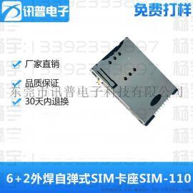UIM   槽6+2外焊自弹式SIM卡座SIM-110