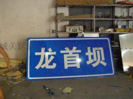 果洛道路标志牌制作加工厂