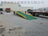 汕尾市卸货升降平台|集装箱装货货平台|