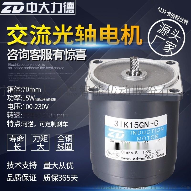 ZD中大电机 微型60mm6w单相减速异步电动机小马达 微型马达