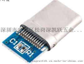 TYPE C USB 公頭拉伸式外殼 帶板56K電阻 4焊點