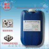 钢铁磷化钝化封闭剂不锈钢磁材防锈环保偶链剂