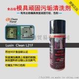 肯天清除頑固污垢專用模具清洗劑L21F
