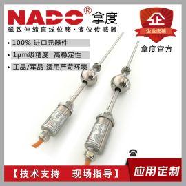 进口磁致伸缩位移传感器液位油位油缸传感器