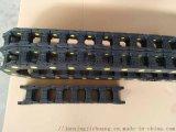 開槽機用塑料拖鏈 高溫環境下用電纜拖鏈 規格型號全