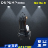 潛水排污泵德能泵業產品優勢