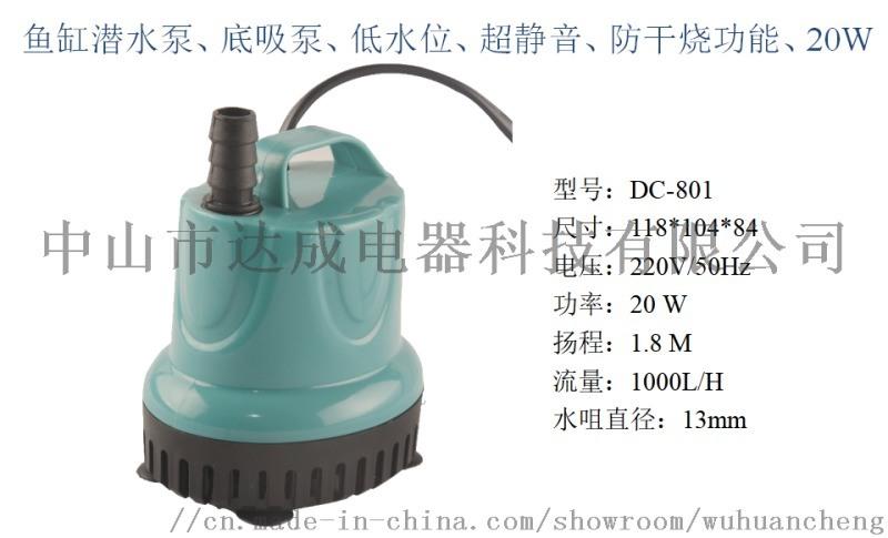 底吸泵 鱼缸潜水泵 低水位 节能环保水泵 潜水泵