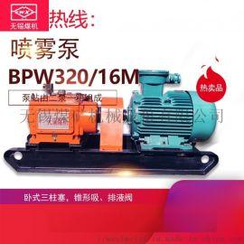 BPW320/16M喷雾泵_无锡煤机乳化液泵配件