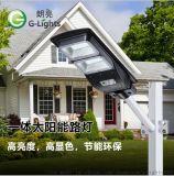 led太陽能一體化路燈戶外庭院燈廠家直銷