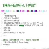 包胶料TPSIV 美国道康宁 4000-70A