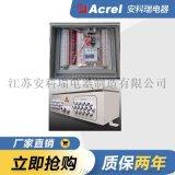 安科瑞 APV-M16光伏匯流箱