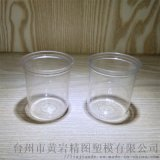 包裝塑料罐 腰果食品罐
