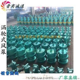 台湾叶片式风泵节能涡轮式风泵服务保障