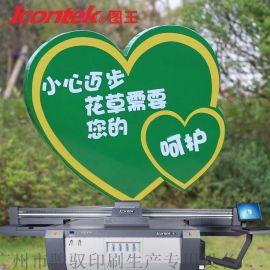 图王广告标牌数码打印机/塑料金属指示标牌环保印花机